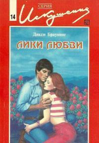 Лики любви [№ 14]