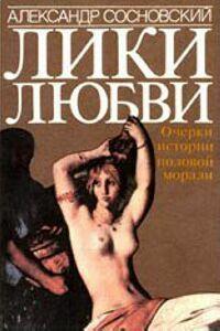 Лики любви. Очерки истории половой морали