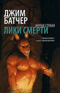 Лики смерти [Death Masks]