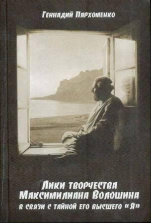 Лики творчества Максимилиана Волошина в связи с тайной его Высшего «Я»