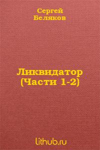 Ликвидатор (Части 1-2)