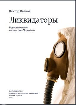Ликвидаторы. Радиологические последствия Чернобыля