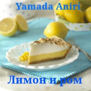 Лимон и ром (СИ)