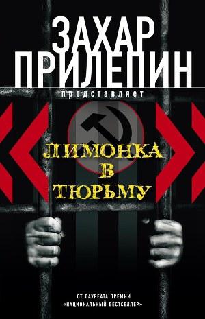 Лимонка в тюрьму (сборник)