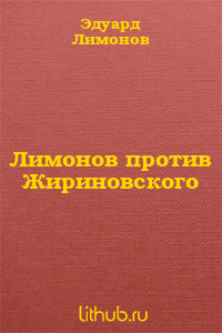 Лимонов против Жириновского