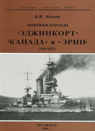 """Линейные корабли """"Эджинкорт"""", """"Канада"""" и """"Эрин"""". 1910-1922 гг."""