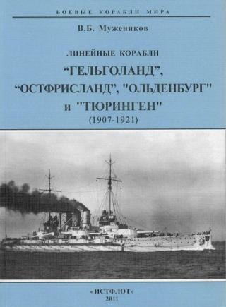 """Линейные корабли """"Гельголанд"""", """"Остфрисланд"""", """"Ольденбург"""" и """"Тюринген"""" . 1907-1921 гг."""