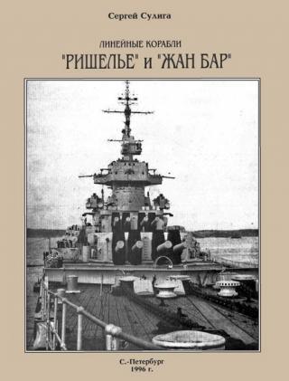 Линейные корабли «Ришелье» и «Жан Бар»