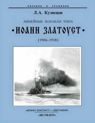 """Линейные корабли типа """"Иоанн Златоуст"""". 1906-1919 гг."""