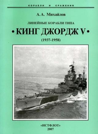 """Линейные корабли типа """"Кинг Джордж V"""". 1937-1958 гг."""