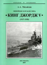 Линейные корабли типа Кинг Джордж V. 1937-1958гг.