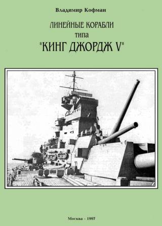 Линейные корабли типа «Кинг Джордж V»