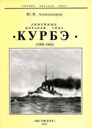 Линейные корабли типа «Курбэ». (1909-1945 )