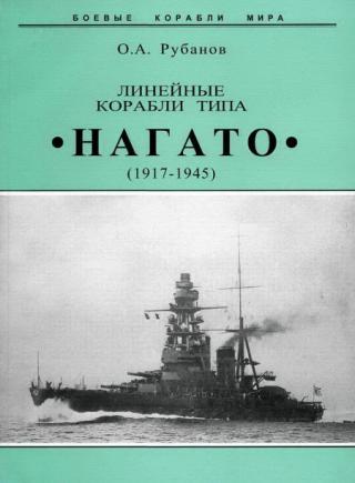 """Линейные корабли типа """"Нагато"""". 1911-1945 гг."""