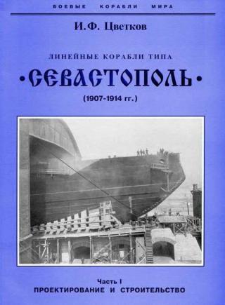 """Линейные корабли типа """"Севастополь"""" (1907-1914 гг.) Часть I проектирование и строительство"""
