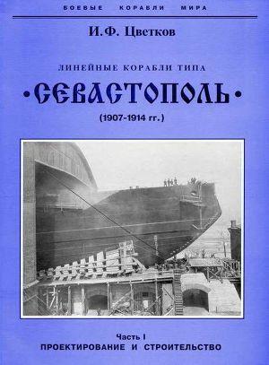 """Линейные корабли типа """"Севастополь"""" (1907-1914 гг.) Часть I. Проектирование и строительство"""