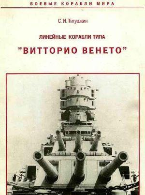 """Линейные корабли типа """"Витторио Венето"""""""