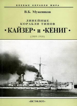 Линейные корабли типов Кайзер и Кениг. 1909-1918 гг.