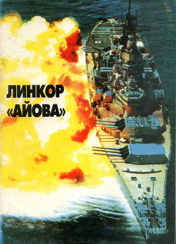 Линейные корабли ВМС США типа «Айова». Создание, боевое использование, конструкция