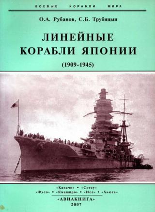 Линейные корабли Японии. 1909-1945 гг.
