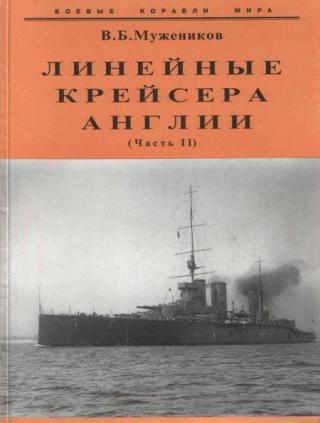 Линейные крейсера Англии. Часть II
