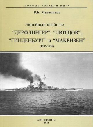 """Линейные крейсера """"Дерфлингер"""", """"Лютцов"""", """"Гинденбург"""" и """"Макензен"""". 1907-1918 гг."""