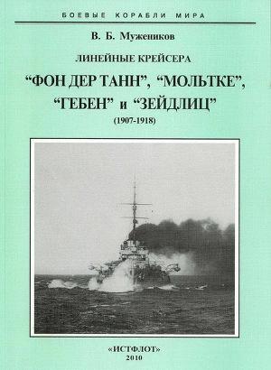 Линейные крейсера Фон дер Танн, Мольтке, Гебен и Зейдлиц. 1907-1918 гг.