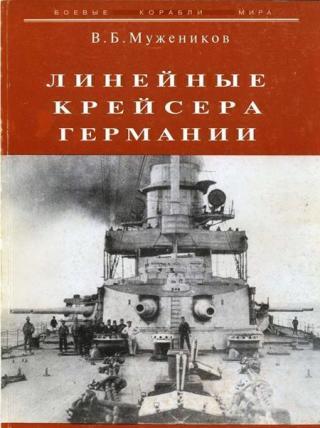 Линейные крейсера Германии