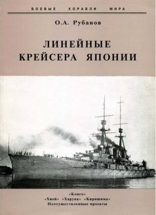 Линейные крейсера Японии. 1911-1945 гг.