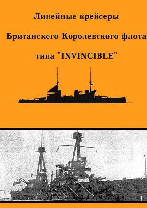"""Линейные крейсеры Британского Королевского флота типа """"Invincible"""""""