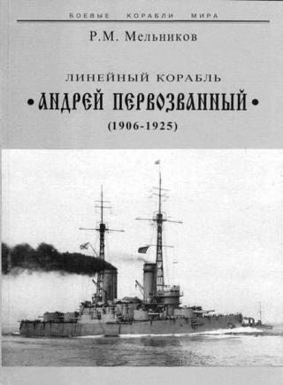 """Линейный корабль """"Андрей Первозванный"""" (1906-1925)"""