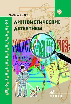 Лингвистические детективы