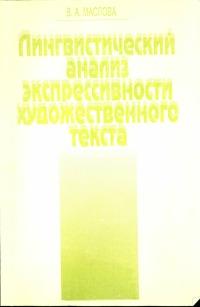 Лингвистический анализ экспрессивности художественного текста