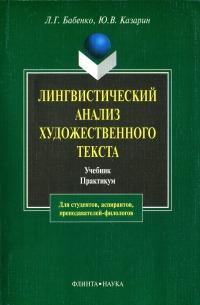 Лингвистический анализ художественного текста. Теория и практика