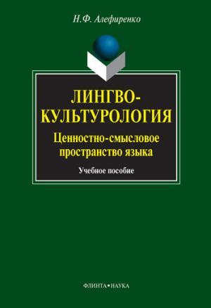 Лингвокультурология. Ценностно-смысловое пространство языка: учебное пособие