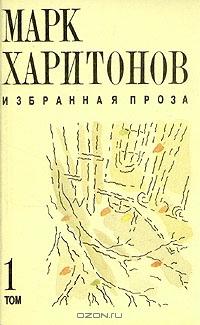 Линии судьбы, или Сундучок Милашевича