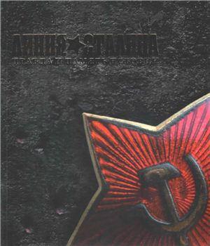 Линия Сталина. Правда и память истории