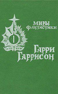 Линкор в нафталине (пер. О. Колесникова)