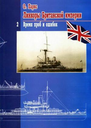 Линкоры Британской империи. Часть 2. Время проб и ошибок