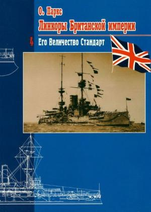 Линкоры Британской империи. Часть 4. Его величество стандарт