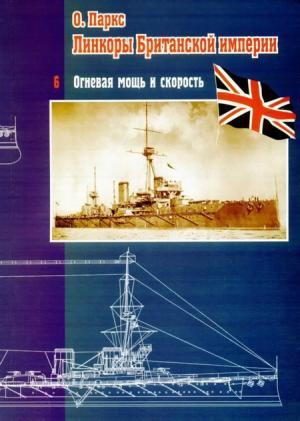 Линкоры Британской империи. Часть 6. Огневая мощь и скорость