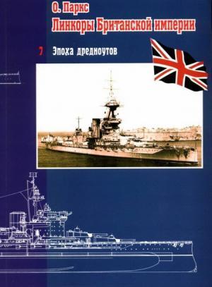 Линкоры Британской империи. Часть 7. Эпоха дредноутов