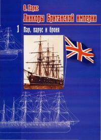 Линкоры Британской империи Часть I: Пар, парус и броня