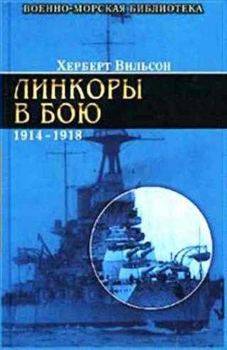 Линкоры в бою, 1914-1918 гг.