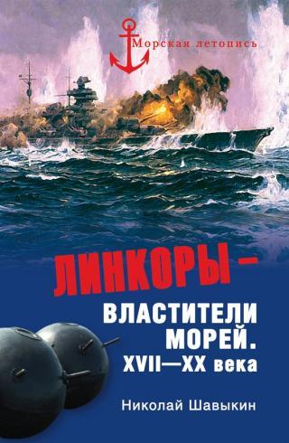 Линкоры - властители морей.  XVII