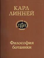 Линней К. Философия ботаники [Philosophia botanica]