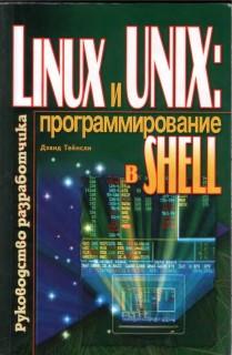 LINUX and UNIX Shell Programming / Linux и UNIX. Программирование в Shell. Руководство разработчика