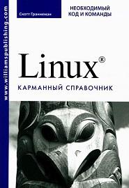 Linux. Необходимый код и команды. Карманный справочник