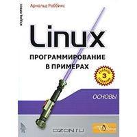 Linux программирование в примерах