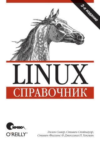 Linux. Справочник,  [3-е издание]